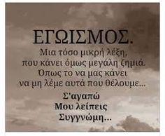 Theloune poli megalo tharos autes h leksis opos ( S Agapo mou lipis signomi). All Quotes, Greek Quotes, Cute Quotes, Book Quotes, Big Words, Greek Words, Love Words, Perfect Word, Perfection Quotes