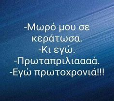 Funny Greek Quotes, Sarcastic Quotes, Funny Quotes, Life Quotes, Funny Images, Funny Pictures, Funny Statuses, Teenager Quotes, Have A Laugh