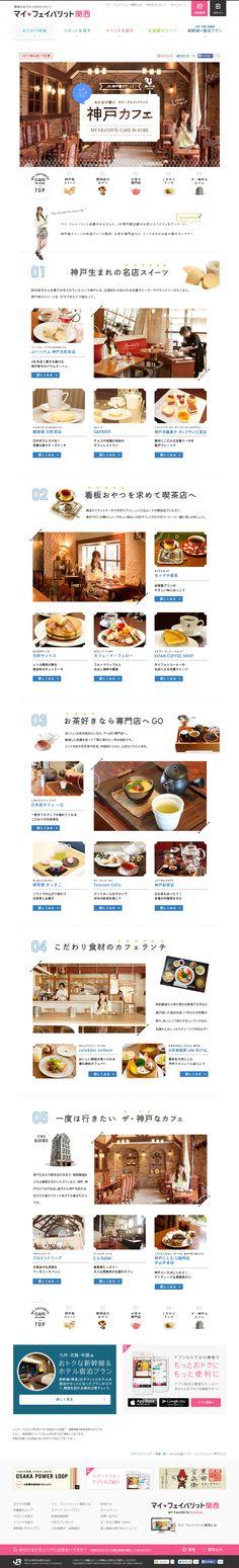 【特集Vol.52】みんなが選ぶ マイ・フェイバリット 神戸カフェ:マイ・フェイバリット関西