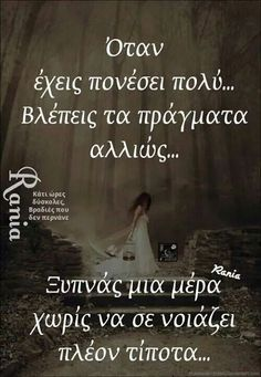 Ισχυει. Time Quotes, Wisdom Quotes, Quotes To Live By, My Heart Quotes, Quotes About Hard Times, My Philosophy, Greek Quotes, Great Words, Life Code