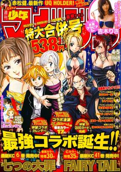 Two of my favourite anime!! Seven Deadly Sins and Fairy Tail !! Elizabeth, Meliodas, Diane, Natsu, Lucy and Erza