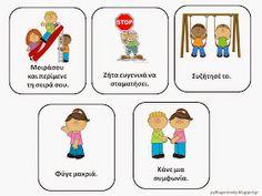 Πυθαγόρειο Νηπιαγωγείο: Βραχιόλια επιβράβευσης και υλικό για τις συγκρούσεις Friendship Lessons, Class Rules, Preschool Education, Aspergers, Special Education, Diy And Crafts, Classroom, Blog, Kids