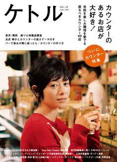 ケトルVOL.19 - 太田出版