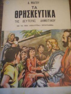 20 εξώφυλλα παλιών σχολικών βιβλίων που θα σας στείλουν πίσω στα θρανία - Τι λες τώρα; Memories, History, School, Movie Posters, Greece, Memoirs, Greece Country, Souvenirs, Historia