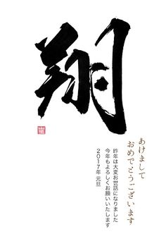 和風デザインの年賀状「翔の筆文字」(酉年)