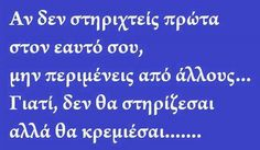 . Religion Quotes, Live Laugh Love, Greek Quotes, Great Words, Kids And Parenting, Whisper, Picture Quotes, Best Quotes, Self
