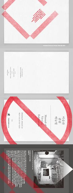 Manual of Viewing Exhibitions Design for Exhibition of <10 CURATORS & 10 FUTURES> at SAC (Seoul Art Center) Leaflet 120 x 190mm, wall graphic Φ70cm 2012