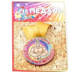 Медаль Альфа - самец Супермужчина http://ewrostile.ru/products/22109-medal-alfa-samec-supermuzhchina  Медаль Альфа - самец Супермужчина со скидкой 142 рубля. Подробнее о предложении на странице: http://ewrostile.ru/products/22109-medal-alfa-samec-supermuzhchina