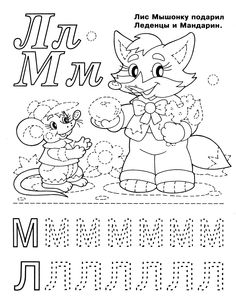 Coloring Alphabet for children, alphabet, numbers, print & raquo; Page 24