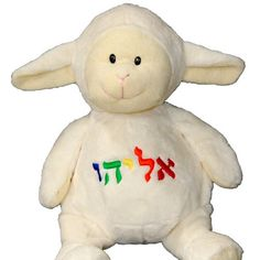 Jewish baby gifts personalized hebrew name puzzle stool view personalized hebrew name stuffed lamb ages 0 to 5 by damhorst toys moderntribe baby naming negle Images