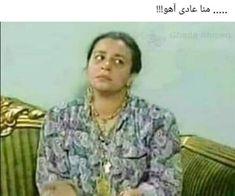 عادى اهو shared by Samar 💞 on We Heart It Arabic Memes, Arabic Funny, Funny Arabic Quotes, Funny People Quotes, Funny Quotes, Funny Mems, Laughing Quotes, Life Lesson Quotes, Funny Comments