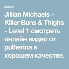 Jillian Michaels - Killer Buns & Thighs - Level 1 смотреть онлайн видео от pulherina в хорошем качестве.