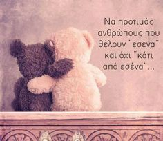 Big Words, Greek Words, Advice Quotes, Life Quotes, Greek Love Quotes, Favorite Quotes, Best Quotes, Religion Quotes, Motivational Quotes