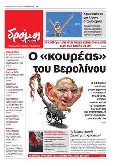 """Εξώφυλλο """"Δρόμου"""", 20/07/13"""