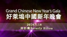 """ICNTV present you """"North America 2014 Happy Chinese New Year•Grand Chinese New Year Gala"""" at Beverly Hilton on January 18, 2014."""