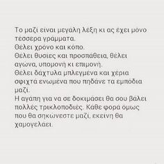 Relationship Quotes, Life Quotes, Quotes Quotes, Philosophy Quotes, Hurt Quotes, Greek Quotes, Great Words, Love Quotes For Him, English Quotes