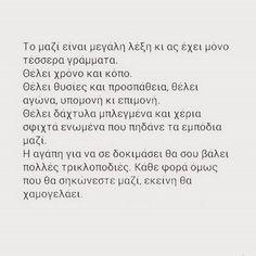 Κάθε φορά που θα σηκώνεστε μαζί εκείνη θα χαμογελάει Hurt Quotes, Me Quotes, Poetry Quotes, Wisdom Quotes, Philosophy Quotes, Greek Quotes, Great Words, Love Quotes For Him, English Quotes