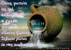 επιστολή: Faith, Greek Quotes, Greek, Jesus Christ, Loyalty, Believe, Religion
