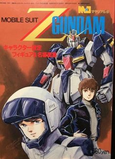 U Mobile, Mobile Suit, Great White Sharks Cheer, Make A Scarecrow, Sci Fi Anime, Zeta Gundam, Blood Brothers, Computer Animation