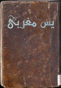 یاسین شریف یس با ترجمه
