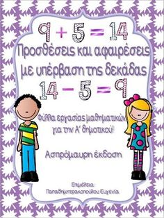 Special Education Math, Greek Language, First Grade Math, Language Activities, School Pictures, Math Worksheets, Educational Activities, Teaching Math, Kids And Parenting