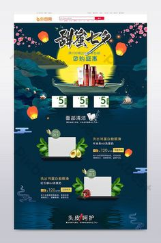 Sweet Tanabata Promotion Home Design#pikbest#e-commerce