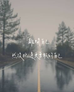 Chinese Phrases, Chinese Quotes, Chinese Handwriting, Words Wallpaper, Literature Quotes, Mindfulness Quotes, Some Quotes, China, Slogan