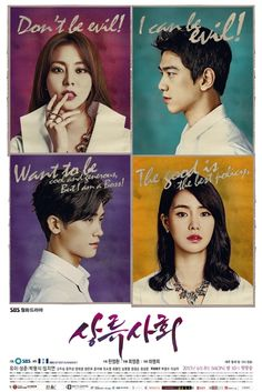 High Society with UEE and Sung Joon Release Creatively Eye-catching Drama Posters Watch Korean Drama, Korean Drama Movies, Korean Dramas, Korean Actors, Watch Drama, Drama Korea, High Society Kdrama, Live Action, Kpop