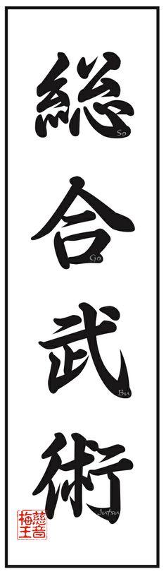 Sogobujutsu Kanji