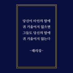 경청의 중요성을 일깨워주는 명언 모음 : 네이버 블로그 Wise Quotes, Famous Quotes, Letter Board, Quotations, Lettering, Writing, Sayings, Reading, Words