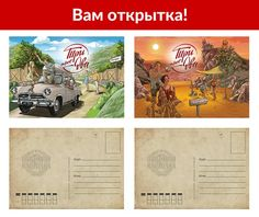 """Открытки """"Три плюс два"""" можно отправить бесплатно Почтой России через сайт on-line-сервиса """"Kiri"""""""