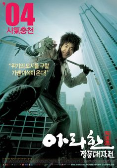 Arahan (아라한-장풍 대작전) [2004] Korean - Movie - Starring: Ryoo Seung Bum, Yoon So Yi, Ahn Sung Ki, Jung Doo Hong, Yun Ju Sang, Kim Ji Young, Kim Yeong In & Baek Chan Ki
