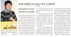 """2011년 12월 08일 26세 티켓몬스터 CEO """"지금 도전하라"""""""