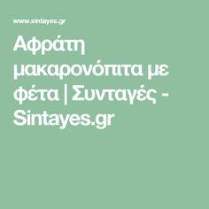 Αφράτη μακαρονόπιτα με φέτα | Συνταγές - Sintayes.gr