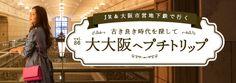 JR&大阪市営地下鉄で行く 古き良き時代を探して 大大阪へプチトリップ