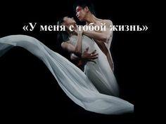«У меня с тобой жизнь» http://www.1bestlife.ru/publ/7-1-0-681
