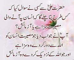 Inspirational Quotes In Urdu, Islamic Love Quotes, Religious Quotes, Urdu Quotes, Qoutes, Hazrat Ali Sayings, Imam Ali Quotes, Allah Quotes, Islamic Knowledge In Urdu