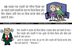 Another way to learn Maths - #Hindi Trolls