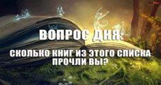 А сколько книг из этого списка прочли Вы? Book Lists, Chevrolet Logo, Books To Read, Knowledge, Reading, Words, Movie Posters, Knits, Dragon