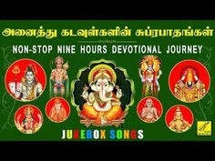 அனைத்து கடவுள்களின் சுப்ரபாதங்கள் & பாடல்கள் || SUPRABHATHAM & SONGS FOR ALL GODS || VIJAY MUSICALS - YouTube Old Song Download, Devotional Songs, Music Songs, Musicals, Religion, Puja Room, God, Durga, Youtube
