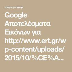 Google Αποτελέσματα Eικόνων για http://www.ert.gr/wp-content/uploads/2015/10/%CE%A0%CE%91%CE%A1%CE%91%CE%A3%CE%9A%CE%97%CE%9D%CE%99%CE%9F1.jpg