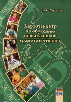 Картотека игр по обучению дошкольников грамоте и чтению. Обсуждение на LiveInternet - Российский Сервис Онлайн-Дневников