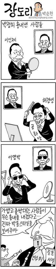 진짜 박통스타일을 보여주마 http://news.khan.co.kr/kh_cartoon/khan_index.html?code=361102 1월 15일 경향신문 장도리 만화입니다.
