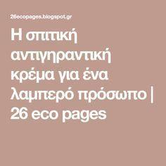 Η σπιτική αντιγηραντική κρέμα για ένα λαμπερό πρόσωπο | 26 eco pages