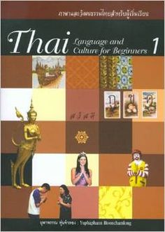 """Thai Language and Culture for Beginners"" by Dr. Hoonchamlong This text aims to provide a basic foundation in conversational Standard Thai for beginning learners. Designed primarily for use in foreign language classes at U.S. universities, this course book uses a proficiency-based approach to learning Thai covering real-life topics and situations. For more info: http://www.cseashawaii.org/2014/11/southeast-asia-languages/ #SeaBookshelfSpotlight #Thailand #ModernLanguage"