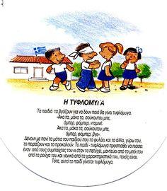 ΑΓΑΠΗΜΕΝΑ ΠΑΙΧΝΙΔΙΑΠΑΙΔΙΩΝ ΠΑΡΑΔΟΣΙΑΚΑ ΠΑΙΧΝΙΔΙΑ Παραδοσιακά ελληνικά παιχνίδια και πώς παίζονται ... Kids Schedule, Babysitting, Old Photos, Games To Play, Activities For Kids, Preschool, Jokes, Classroom, Memories