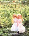 My Favorite Doll Book - Jenny & Friend Baby Book 14 - Patitos De Goma - Picasa Web Albums