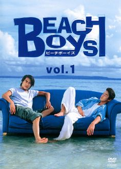 Beach Boys (Japanese Drama).