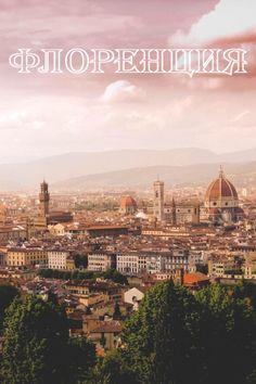 Моя любимая Флоренция. Флоренция - один из самых красивых городов Италии с богатой историей и культурой. Во Флоренции старая часть города относительно небольшая и все достопримечательности при желании можно посмотреть за один день, однако я рекомендую...