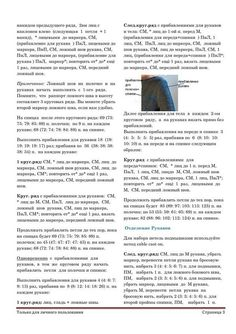 Мобильный LiveInternet Реглан с корректирующей вытачкой | Zharskaja - Дневник Zharskaja |